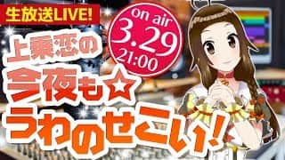 """【3/29の21時より生放送!】上乗恋の""""今夜も☆うわのせこい!"""""""