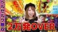 【2万発超えのまんぷく実戦】玉ちゃんのまんぷく実戦記#11後編