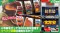【4号機で5000枚リベンジ!!②】バズワサビ♯10後編