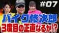 Teamガンバイクの13時間デスマッチ!#07