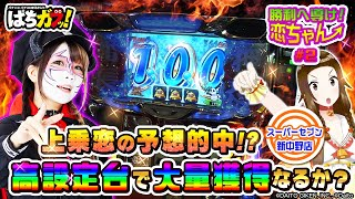 【VTuber&兎味ペロリナ】勝利へ導け!恋ちゃん!☆第2話☆