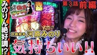 GO!!ワタル!!女の子レクションSeason1 VS河原みのり ≪前編≫