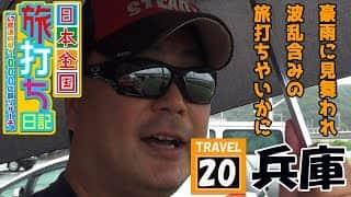 バイク修次郎の日本全国旅打ち日記/20-兵庫県/真・北斗無双、ウルトラセブン2
