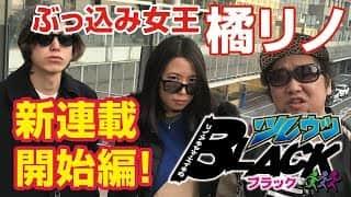 ツレウツBLACK/あきげん・秋山、橘リノ、スロミック・エイキ