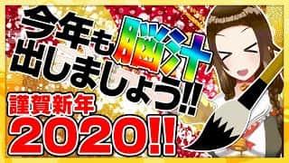 【お正月】2020年!新年あけましておめでとうございます☆バーチャル書き初めに挑戦!【67恋チャン】