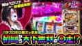 【兎味ペロリナの悪魔実戦 -狙 -】#01_新企画で初回から天下無双の○走!?【花の慶次~武威】