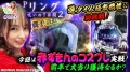 【Pリング 呪いの7日間2】ナツチャレ#10 前半