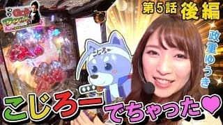GO!!ワタル!!女の子レクションSeason1 VS政重ゆうき ≪後編≫