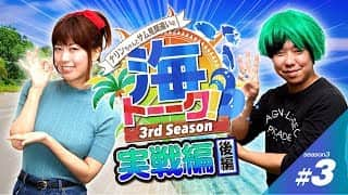 ナリンちゃんとサム見間違いの海トーーク~3rdシーズン~♯3【大海4BLACK実戦編 後編】