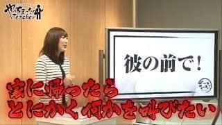 やっちまった!Teacher#13 ペリ子先生のやっちまったエピソード!