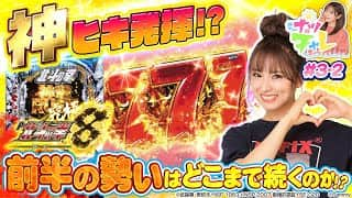 【P北斗の拳8覇王】ナツチャレ#3 後半