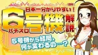 【パチスロ6号機】上乗恋の日本一わかりやすい6号機解説!(自称【パチスロ新時代!】