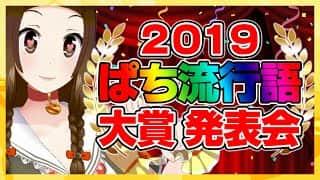 【2019】パチンコ・パチスロ流行語大賞を大発表!!【65恋チャン】