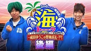 海トーーク2ndシーズン特別版 三重年末カウントダウン実戦スペシャル~成田ゆうこの聖地巡礼~後編