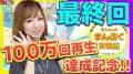 【累計100万回再生記念!!】玉ちゃんのまんぷく実戦記#13(最終回)