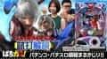 【CRデビルメイクライ4】導入前の試打解説動画!(パチンコ,スペック,信頼度)