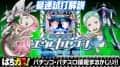 """【P交響詩篇エウレカセブン HI-EVOLUTION ZERO】を""""森本レオ子""""さんが試打解説!"""