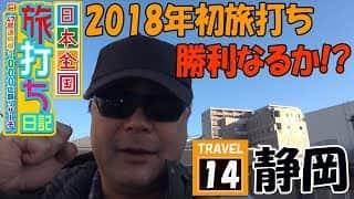 バイク修次郎の日本全国旅打ち日記/14-静岡県/大海4、沖海4