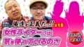 素晴らしきかおりっきぃ☆と森本レオ子【俺達が正義だっ!vol.15】