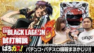 【 ぱちんこCRブラックラグーン3】を徹底試打解説!(スペック,信頼度)
