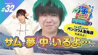 ナリンちゃんとサム見間違いの海トーーク~3rdシーズン~♯32【カードミッション 後編②】