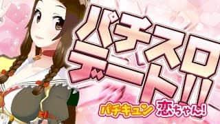 【レインボー保留!】パチキュン恋ちゃん!【GOGOランプ!】【#9恋チャン】