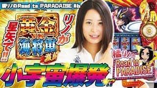 【リノが星矢で小宇宙爆発⁉】橘リノのRoad to PARADISE#6