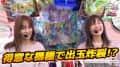 【遊タイム間際からの大当りで…】ナツ美&ヒラヤマンのガルぱちMIX#03前編