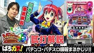 【マジカルハロウィン6】スロガイ☆モエブ!川本2Dが解説!